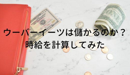 ウーバーイーツは割に合わない?神戸で91件配達して時給に換算したら意外な結果に