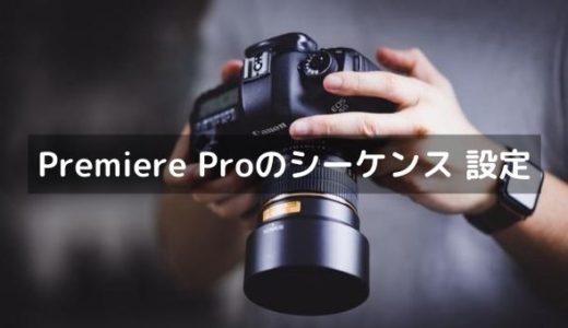 【PremierePro】新規プロジェクトやシーケンスの設定方法