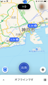 ウーバーイーツアプリのブーストの画像