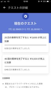 ウーバーイーツアプリのクエストの画像