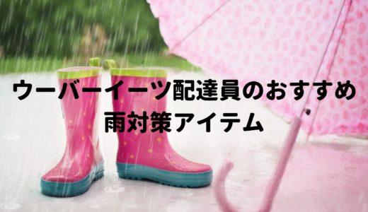 【おすすめの雨対策】ウーバーイーツ 配達員は雨の日で稼ぐ!