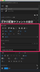 エッセンシャルグラフィックスの文字の位置を調整する画像