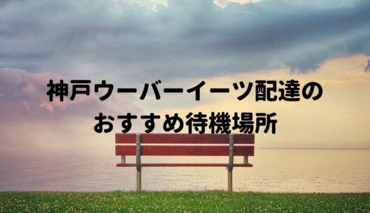 【ウーバーイーツ配達員必見】神戸でよく注文が入るお店とおすすめの待機場所