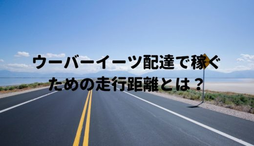 【ウーバーイーツは稼げる?】神戸での1日の報酬を紹介します
