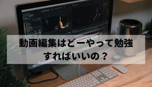 【オンライン学習】動画編集の勉強方法はUdemyがおすすめ!
