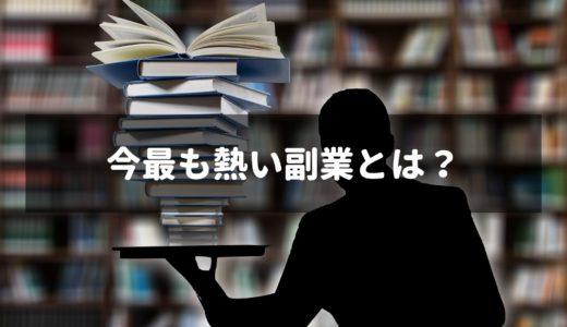 【給料アップ】おすすめの副業3選