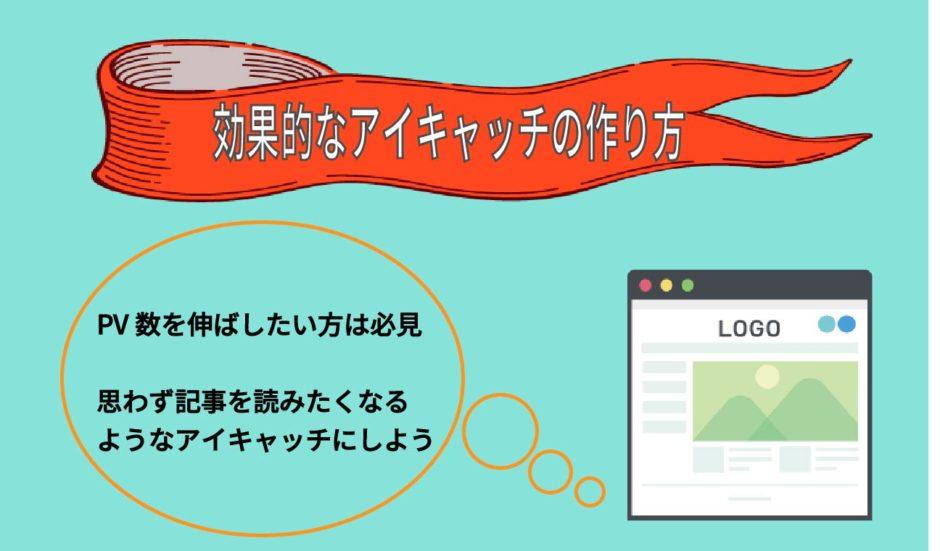 キャッチ ブログ アイ はてなブログのアイキャッチ画像の設定方法とカスタマイズ方法 パソコン・ブログガイド