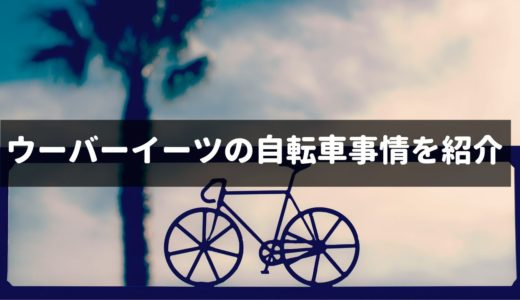 ウーバーイーツ配達の自転車はどーしますか?