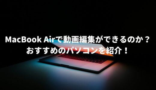 MacBookAirで動画編集はできるのか?