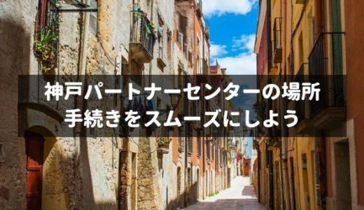 ウーバーイーツ神戸パートナーセンターで登録・辞める方法