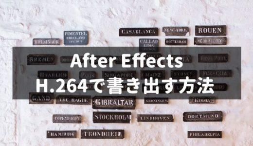 アフターエフェクトからH.264形式で書き出す方法
