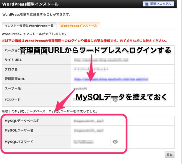 MySQLは控えておく