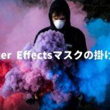 【After Effects】マスクの活用方法