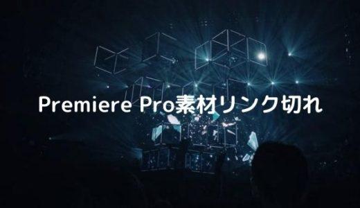 【Premiere Pro】動画素材がオフラインエラーの表示になった時の対処方法
