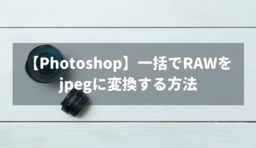 【Photoshop】RAWデータを一括でjpegに変換する方法