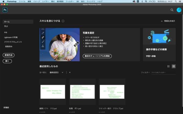 Photoshopのホーム画面