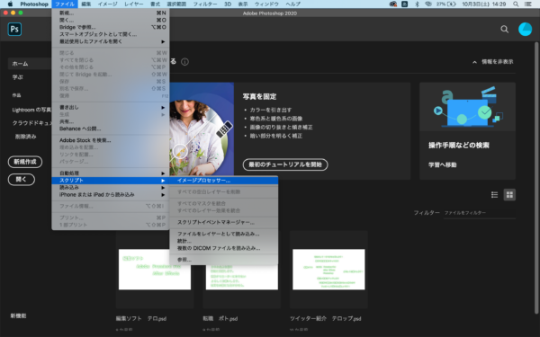 フォルダからスクリプトを選択してイメージプロセッサをクリックする